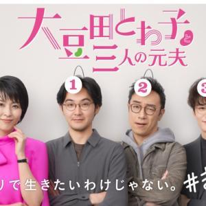 「大豆田とわ子と三人の元夫」 第5話 ネタバレ 感想~男の離婚は勲章で女の離婚は傷だと!!