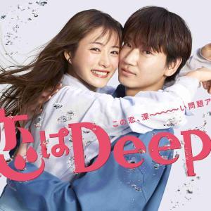 「恋はDeepに」 第5話 ネタバレ 感想~キスしてもハグしてもラブコメっぽくない