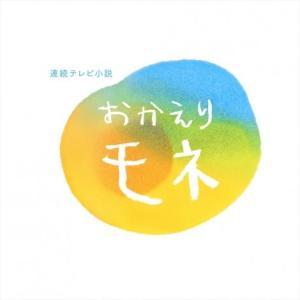 『おかえりモネ』 第1回 感想~西島秀俊さんのヘアスタイルが気象予報士っぽい