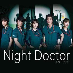 「ナイト・ドクター」  第1話 ネタバレ 感想~こんなギスギスした病院はイヤだ