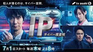 『IP~サイバー捜査班』 第4話 ネタバレ 感想 ~佐野岳くんもすっかり犯人俳優に