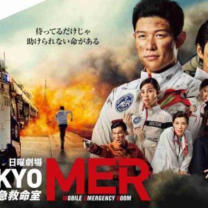 「TOKYO MER~走る緊急救命室」 第4話 ネタバレ 感想~エアロスミスが聞こえた!
