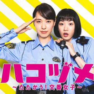 「ハコヅメ~たたかう!交番女子」 最終話 ネタバレ 感想~すでにロス!シリーズ化希望です!