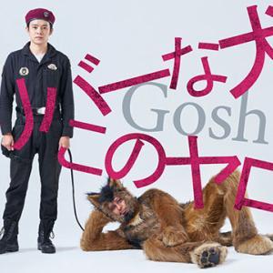「オリバーな犬、(Gosh!!)このヤロウ」 第1話 ネタバレ 感想~オダギリジョーがエロい