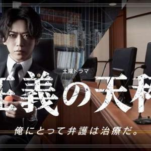 「正義の天秤」 第1話 ネタバレ 感想~オラ、ワクワクすっぞ!