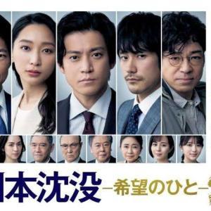 「日本沈没」 第3話 ネタバレ 感想~ここまでは死者ゼロです!