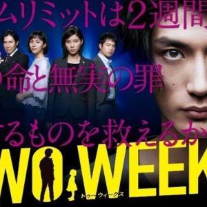 「TWO WEEKS」最終回(第10話)ネタバレ感想~めずらしく往生際が良い高嶋政伸