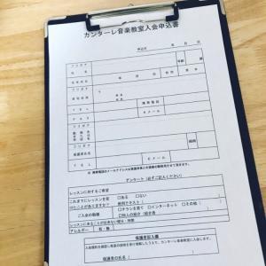 月極レッスン ピアノコースご入会【横浜市神奈川区 ピアノ教室】カンターレ音楽教室