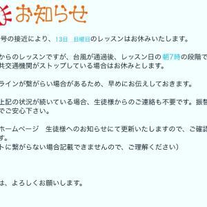 台風19号接近により…【横浜市神奈川区 ピアノ教室】カンターレ音楽教室