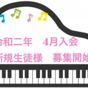 初回月半額❗️来年度4月入会 受付開始♪横浜市神奈川区 ピアノ教室