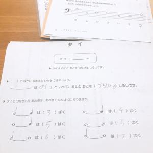 宿題添削作業♪【横浜市神奈川区 ピアノ教室】カンターレ音楽教室
