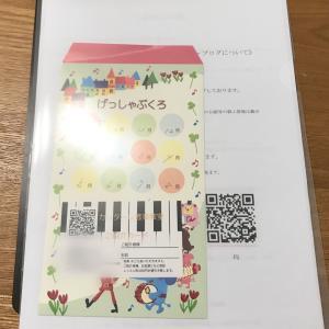 大人のピアノコース 初回レッスン♪【横浜市神奈川区 ピアノ教室】カンターレ音楽教室