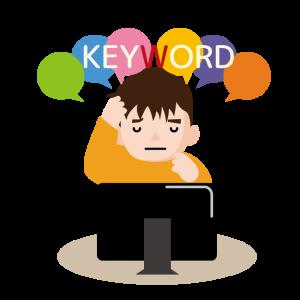 ブログで大切なキーワードを意識した記事の書き方(初心者向け)