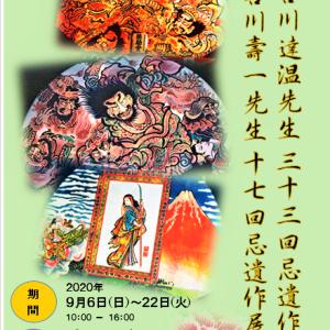 弘前ねぷた絵256
