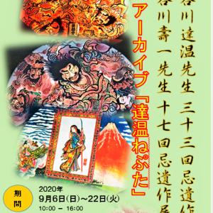 弘前ねぷた絵257
