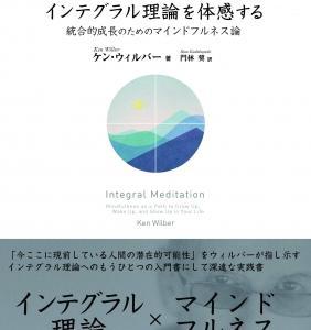 新刊『インテグラル理論を体感する』がまもなく発売されます!