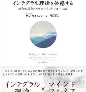 新刊『インテグラル理論を体感する』発売開始のお知らせ & 訳者による序文