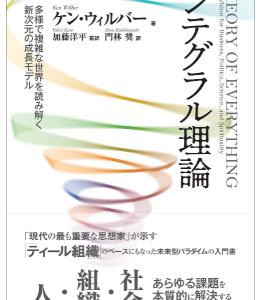 新刊『インテグラル理論』重版決定のお知らせ