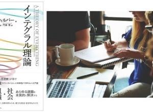 アクティブ・ブック・ダイアローグ® ×『インテグラル理論』(京都、7月14日)