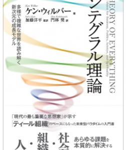 新刊『インテグラル理論』、Amazonでの在庫復活と第三刷決定のお知らせ