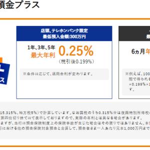 【定期預金作成 金利0.25%】東京スター銀行 ~ スターワン円定期預金プラス~