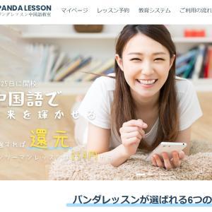 初回2コマ無料のパンダレッスンで中国語学習してみました