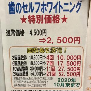 ✿日時限定・予約限定✿歯のセルフホワイトニング   1回  2500円(税込)