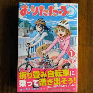 自転車コミック関連