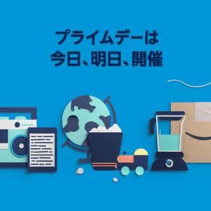 【Amazonプライムデー2020年版】ちょっとお得に買い物できるキャンペーンまとめ