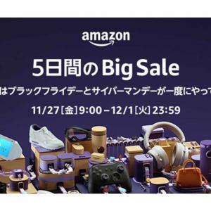 Amazonブラックフライデー&サイバーマンデー2020開催。キャンペーンや注目商品など