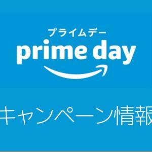 【Amazonプライムデー2021年版】活用したいお得なキャンペーンまとめ