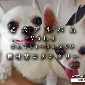 老犬アルバムVol.4:樫村慧コメンタリー Complete  ~初めて気づくことがまだ沢山~