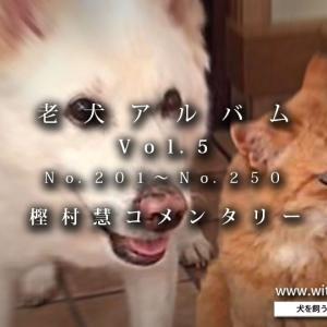 老犬アルバムVol.5:樫村慧コメンタリー Complete  ~出来ない事は増えたけれど~
