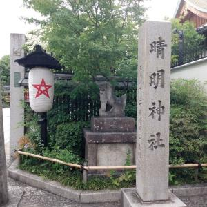 晴明神社と金閣寺へ