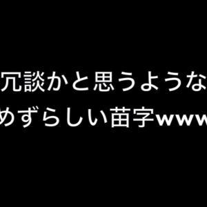 日本で1番貴族っぽい名字って『西園寺』だよな?「異論あるか?」「西園寺ンギモヂィィィィッ!!」「~院って苗字は実在するんか?」2chなんJ珍しい苗字まとめ