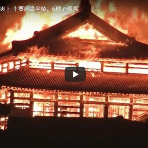 【速報】首里城火災、午前11時頃にやっと鎮火「燃え尽きたか」「たった30分で正殿は跡形もなく」「あああああ」「燃えるモノが無くなったが正解」2chなんJ首里城火災まとめ