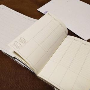 手帳を改造