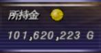FF11     一億ギル  FFXI