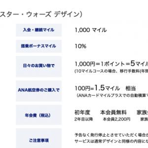 【クレジットカード】ANAカード(スター・ウォーズ限定デザイン)