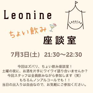 『レオナイン座談室』開催のお知らせ〜