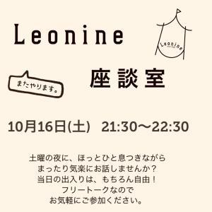 10月 レオナイン座談室のお知らせ