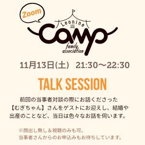 第8回 Leonine Online Camp 開催のお知らせ