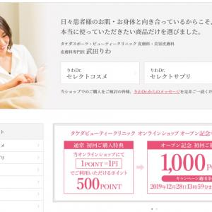オンラインショップ(ゼオスキンなどの購入方法)