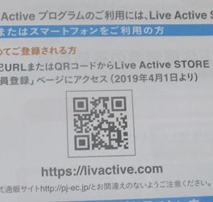 エンビロンLiveActiveプログラム