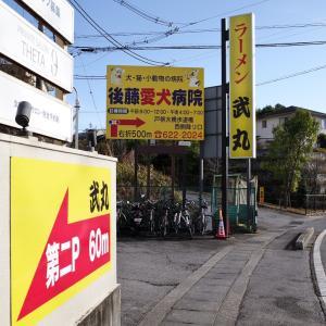 ラーメン武丸(宇都宮)