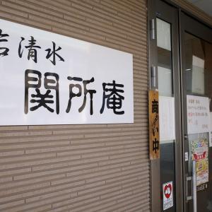 岩清水 関所庵(宇都宮)