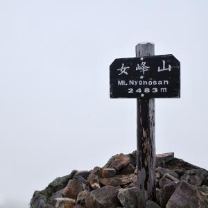 女峰山(日光)