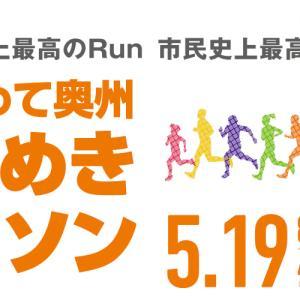 18/19シーズン最終フルマラソン。