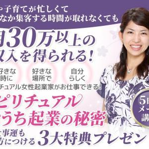 オンラインで100万円を達成するために必要なこと