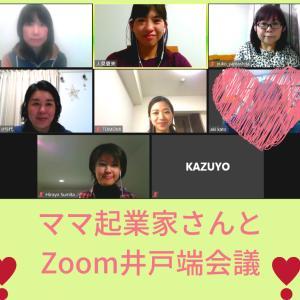 Zoomの仕様変更を井戸端会議でシェア!